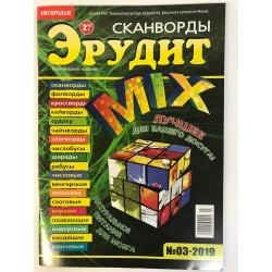 Эрудит-Микс №3 2019