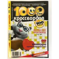 1000 кроссвордов №3 2019