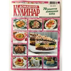 Домашний кулинар №3 2019