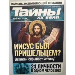 Тайны ХХ века №5 2018