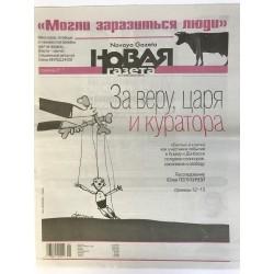 газета №9 (2886) 26.02.2019
