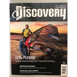 Discovery июль 2018