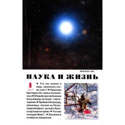 Наука и жизнь №1 2017