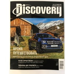 Discovery №3 март 2019