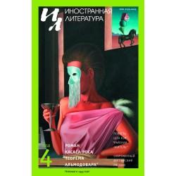 Иностранная литература № 4...