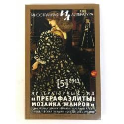 Иностранная литература № 5...