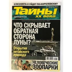 Тайны ХХ века №7 февраль 2019