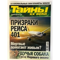 Тайны ХХ века №6 февраль 2019