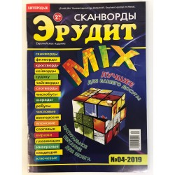 Эрудит-Микс №4 2019