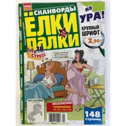 "Сканворды ""Ёлки-палки"" №4 2019"