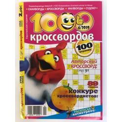 1000 кроссвордов №4 2019
