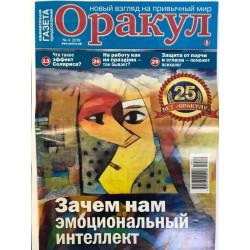 Оракул №4 2019