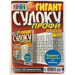 777 Сборник судоку Профи...
