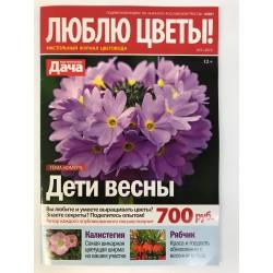 Люблю цветы!  №3 март 2019