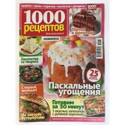 1000 рецептов №4 2019