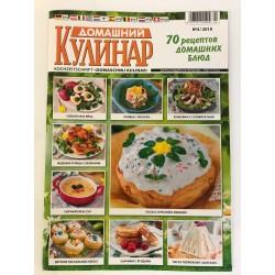 Домашний кулинар №4 2019