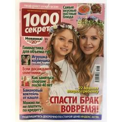 1000 секретов №6, март 2019
