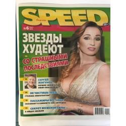 Спид-инфо № 6  2019
