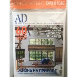 Architecturаl Digest №5,...