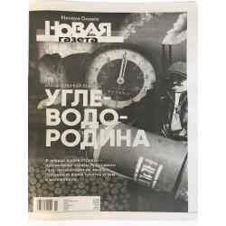 Новая газета №14 (2900)...