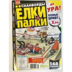 "Сканворды ""Ёлки-палки"" №5 2019"