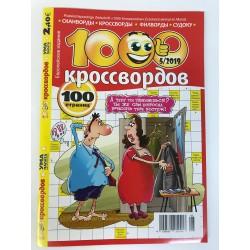 1000 кроссвордов №5 2019