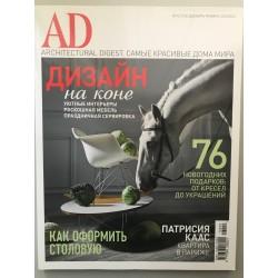 Architecturаl Digest №12,...