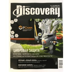 Discovery №4 апрель 2019