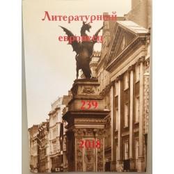 Литературный европеец №239...