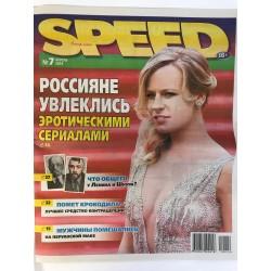 Спид-инфо № 7  2019