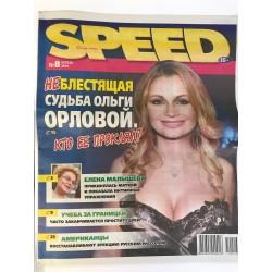 Спид-инфо № 8  2019