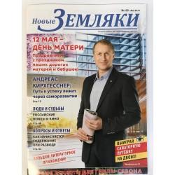 Новые Земляки №5 май 2019
