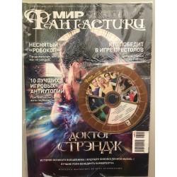 Мир фантастики + DVD №11 2016