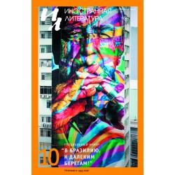 Иностранная литература № 10...