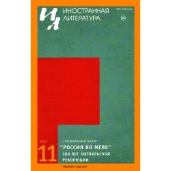 Иностранная литература № 11...