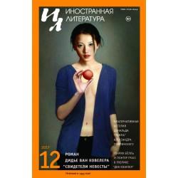 Иностранная литература № 12...