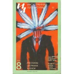 Иностранная литература № 8...
