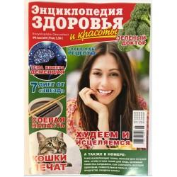 Энциклопедия здоровья №6 2019