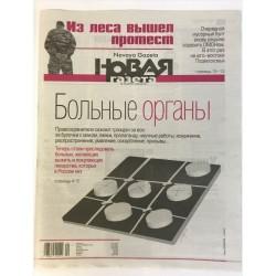 Новая газета №20 (2915)...