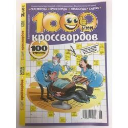 1000 кроссвордов №6 2019