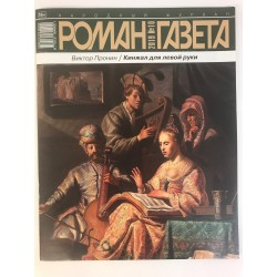 Роман газета №10 2019