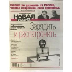 Новая газета №21 (2918)...