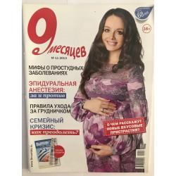 9 месяцев №11 2013