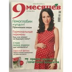9 месяцев №5 2014