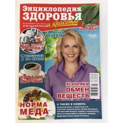 Энциклопедия здоровья №7-8...