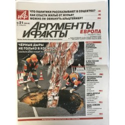 Аргументы и Факты Европа №...