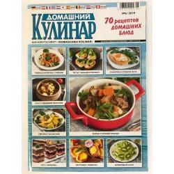 Домашний кулинар №6 2019