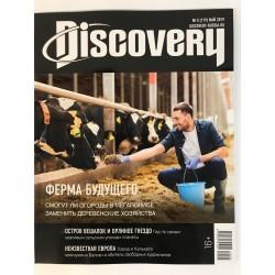 Discovery №5 май 2019