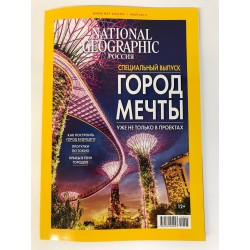 National Geographic. Май...
