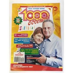 1000 советов №10 май 2019